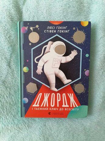 """Книга """"Джордж і таємний ключ до Всесвіту"""" Люсі Гокінг та Стівен Гокінг"""