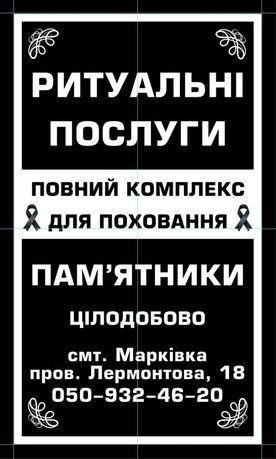 Ритуальные услуги круглосуточно Марковка  проулок Лермонтова, 18,