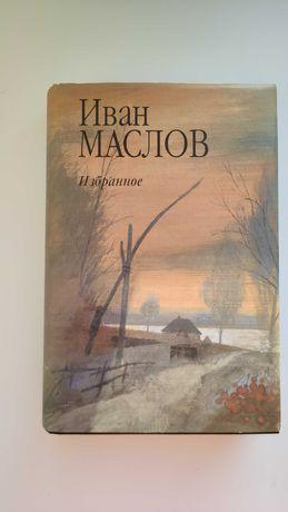 Книга: Иван Маслов. Избранное