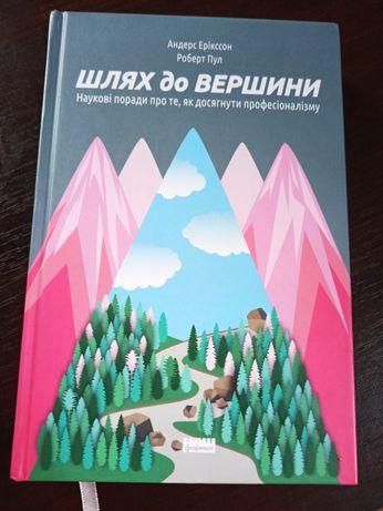"""Книга """"Шлях до вершини"""" Андерс Ерікссон, Роберт Пул"""