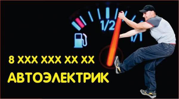 Автоэлектрик Круглосуточно-ВыездЛегковыеГрузовыеСпецтехникаАвтобусы
