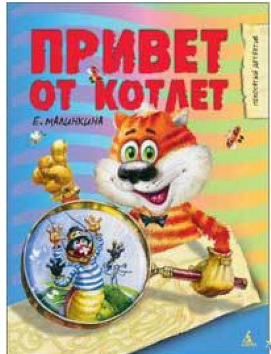 Книга Привет от котлет Харьков - изображение 1