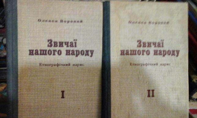 Этнография Репринт Обычаи нашего народа Олекса Воропай