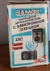 Замок накладной ЗЭН2 автоматический с электронной охраной СССР