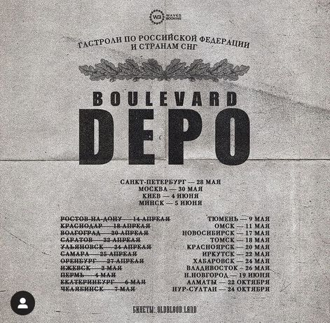Boulevard Depo/ Бульвар Депо, Київ (04.06)