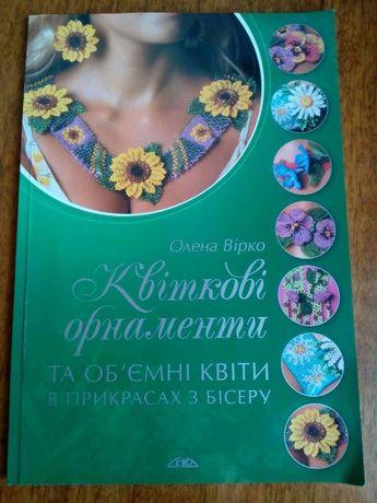 """Книга """"Квіткові орнаменти та об`ємні квіти в прикрасах з бісеру"""""""