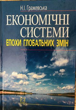 Економічні системи, Гражевська