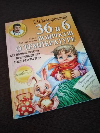 Комаровский 36,6 вопросов о температуре
