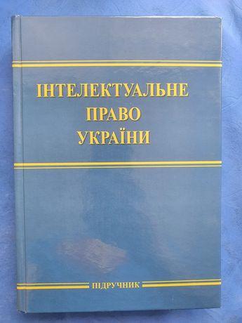 Підручник Інтелектуальне право України