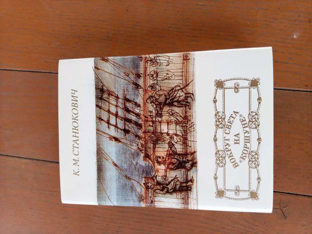 Книга книжка К.М. Станюкович Вокруг света на коршуне