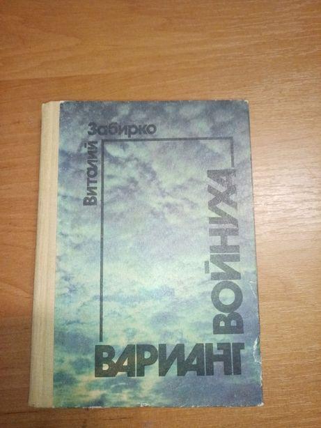 Фантастические повести