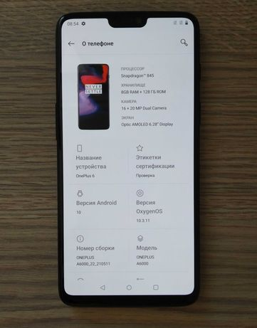 Смартфон OnePlus 6  8/128 Gb