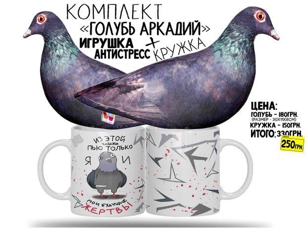 """Игрушка антистресс голубь Аркадий + КРУЖКА """"Из этой чашки пью ..."""