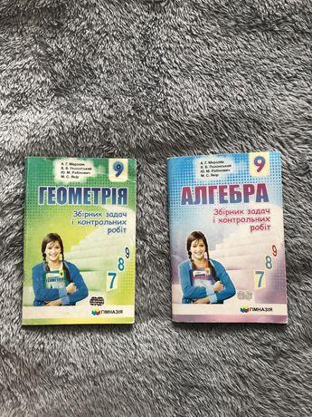 Сборники с алгебры и геометрии 9 класс