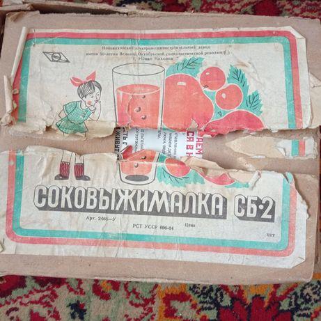 Продам соковыжималку СБ2