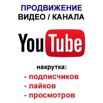 Накрутка просмотров/подписчиков/лайков/комментов YouTube I Продвижение
