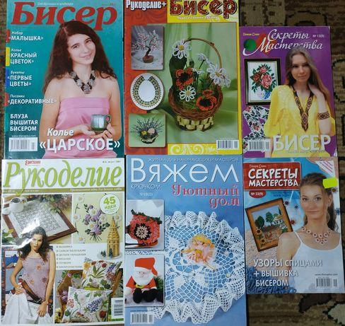 Журналы.Бисер.Вязание.комплект.