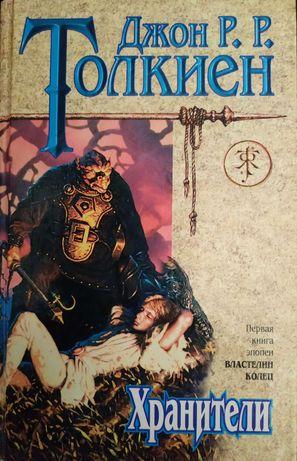 """Джон Р. Р. Толкиен """"Хранители"""". Первая книга эпопеи """"Властелин колец"""""""