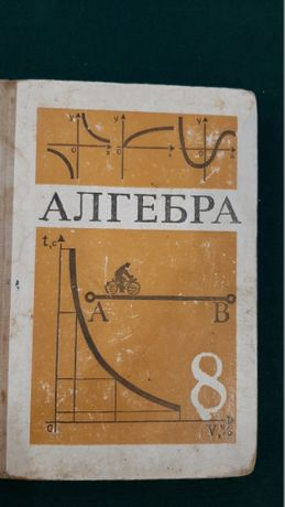 Алгебра 8 класс, авторы Макарычев, Миндюк, Нешков, Суворова