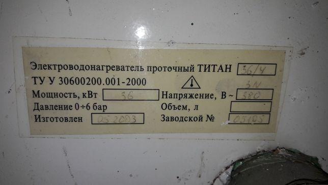 Электроводонагреватель, электрокотёл Титан
