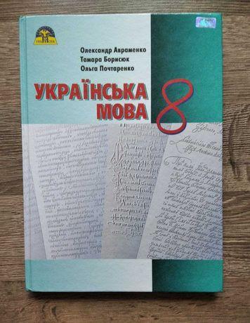 Українська мова 8 клас О. Авраменко