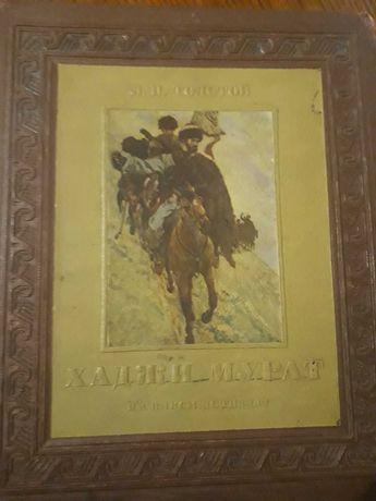 Л.Н.Толстой книга 1937 Хаджи Мурат