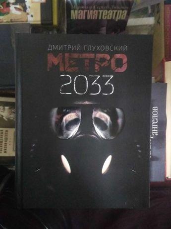 Дмитрий Глуховский. Метро 2033 ( твердый переплет)