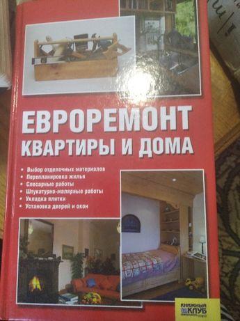 Продам книги по ремонту