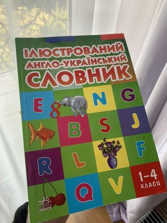 Ілюстрований англо-українській словник 1-4 класи