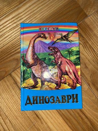 Книга . Книжка. Динозаври.