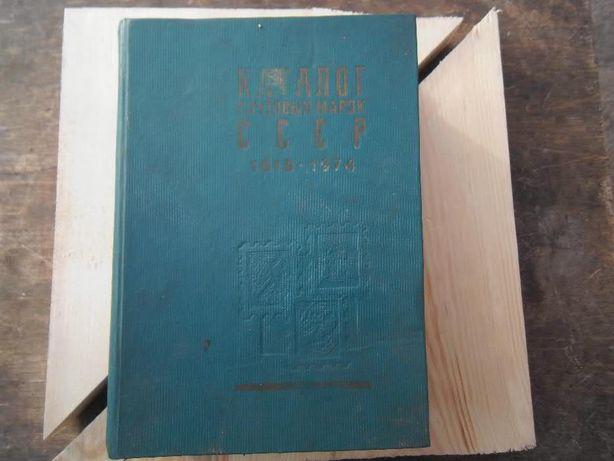 каталог почтовых марок ссср 1918-1974 (и почтовые марки )