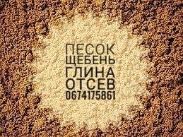 Песок, щебень, глина, отсев, чернозем
