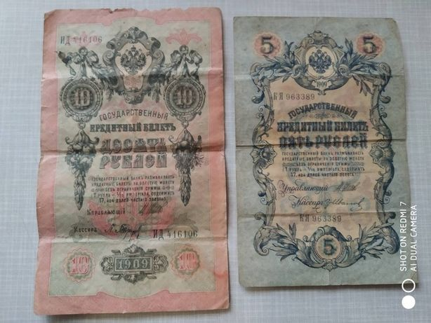 Государственный кредитный билет Царской России 1909г (5 и 10 рублей)