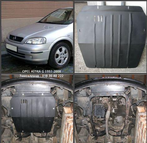 Защита двигателя Opel Astra, Combo, Omega, Vectra, Vivaro, Zafira