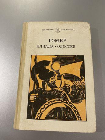 Книга Гомер Илиада Одиссея школьная библиотека
