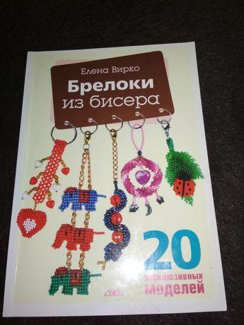 Книги Бісер , різні не дорого