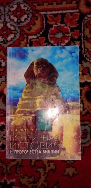 """Книга  """" Всемирные история и пророчества """" ( Опарин )"""