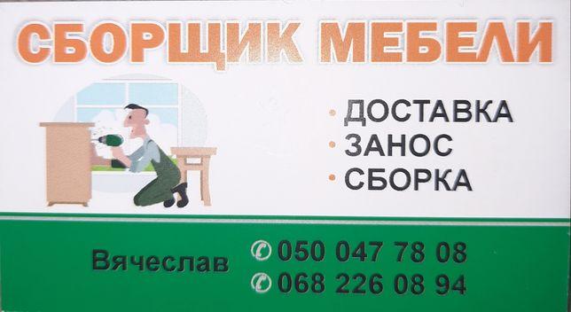 Зборщик мебели