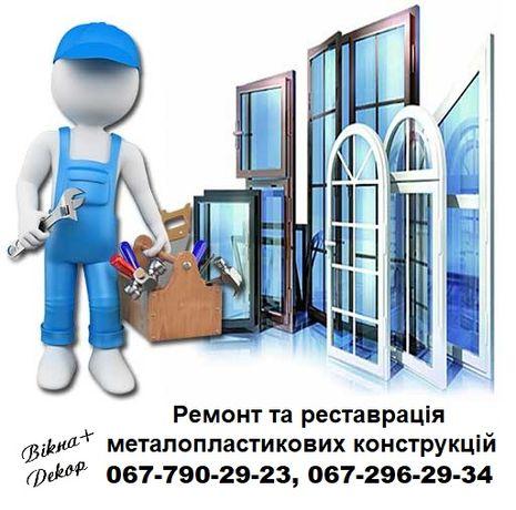 Реставрація, ремонт металопластикових конструкцій