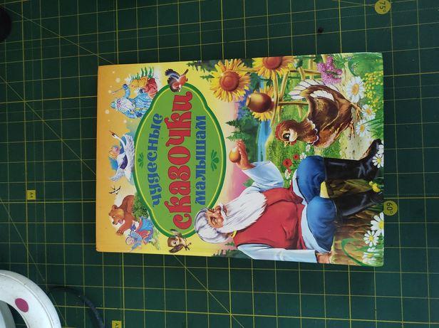 Книга детская, сказки, чудесные сказки малышам