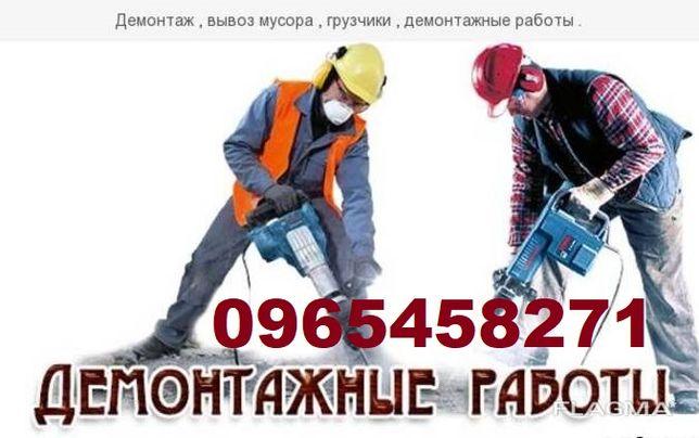 Демонтажные работы, демонтаж строений, стен, перегородок.