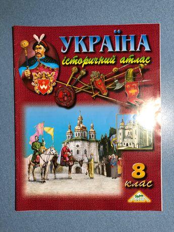 Історичний Атлас Україна 8 клас Історія України Мапа История Украины