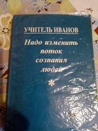 Продам книгу Учителя Ивановна.
