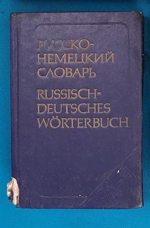 Разговорники, словари : немецко-русские и русско-немецкие.