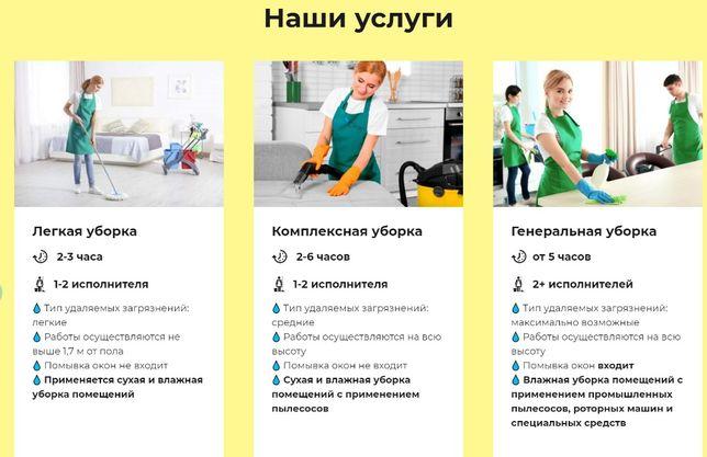 """Услуги клининга Киев - """"Чисто фея"""" уберем, минимальная цена 620 грн"""