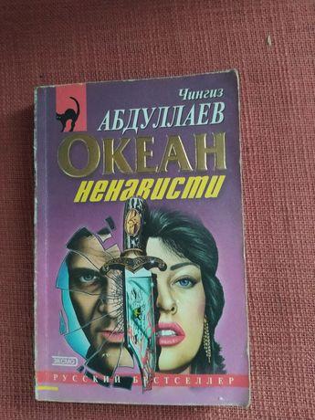 Чингиз Абдуллаев: Океан ненависти
