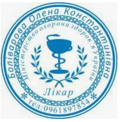 Лікарські особисті печатки медичного персоналу