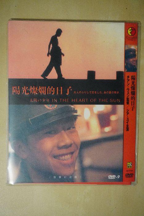 In the Heat of the Sun DVD 阳光灿烂的日子 NAPISY JAPOŃSKIE Tychy - image 1