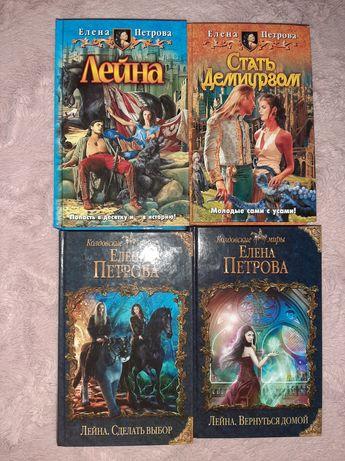 Продам книги Елены Петровой