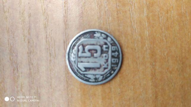 Продам или обменяю 15 копеек 1949